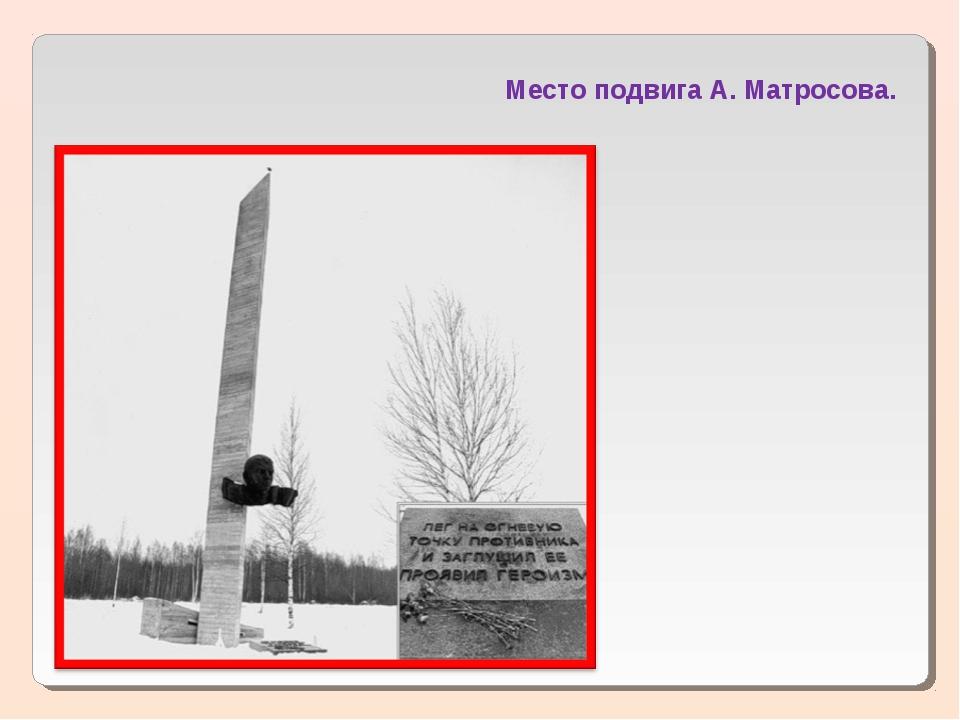 Место подвига А. Матросова.