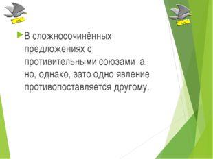 Сравните Врусском языке В казахском языке Сегодня пасмурно,но дождянет. Солн