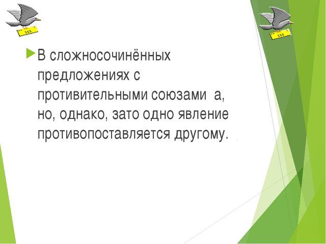 Сравните Врусском языке В казахском языке Сегодня пасмурно,но дождянет. Солн...