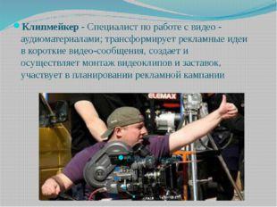 Клипмейкер - Специалист по работе с видео - аудиоматериалами; трансформирует