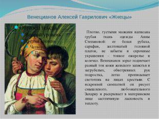 Венецианов Алексей Гаврилович «Жнецы» Плотно, густыми мазками написана грубая