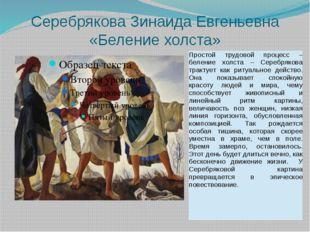 Серебрякова Зинаида Евгеньевна «Беление холста» Простойтрудовой процесс – бел