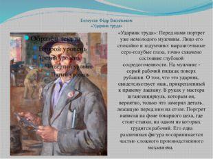 Белоусов Фёдр Васильевич «Ударник труда» «Ударник труда»: Перед нами портрет