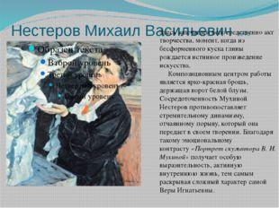 Нестеров Михаил Васильевич 1940 Здесь запечатлен непосредственно акт творчес