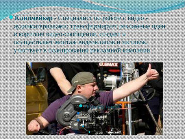 Клипмейкер - Специалист по работе с видео - аудиоматериалами; трансформирует...