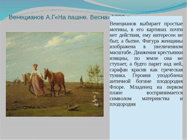 Венецианов А.Г«На пашне. Весна»1820 г. Венецианов выбирает простые мотивы, в...