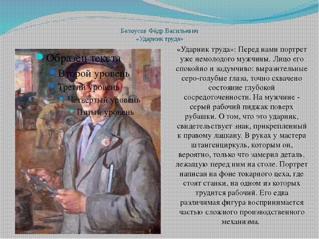Белоусов Фёдр Васильевич «Ударник труда» «Ударник труда»: Перед нами портрет...