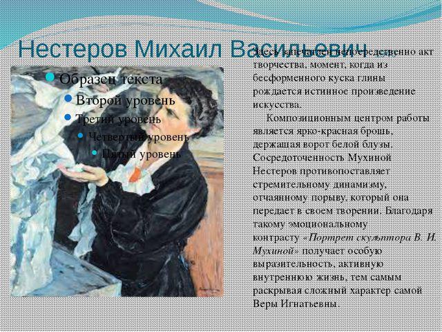Нестеров Михаил Васильевич 1940 Здесь запечатлен непосредственно акт творчес...