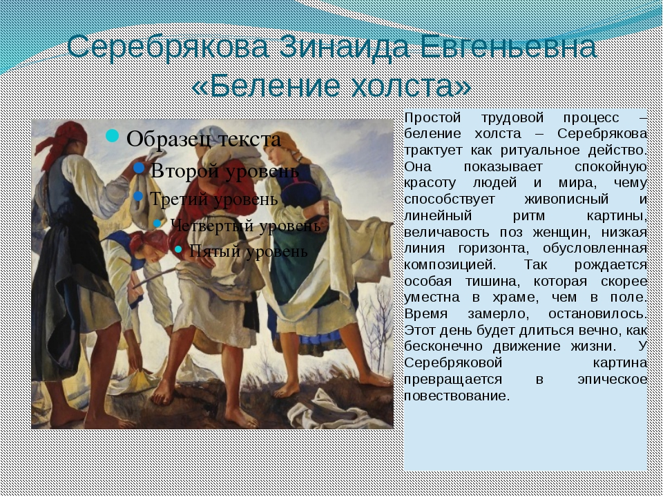 Серебрякова Зинаида Евгеньевна «Беление холста» Простойтрудовой процесс – бел...