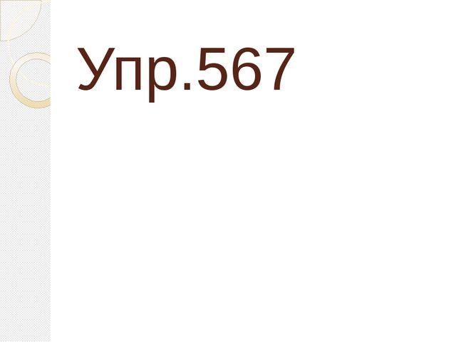 Упр.567