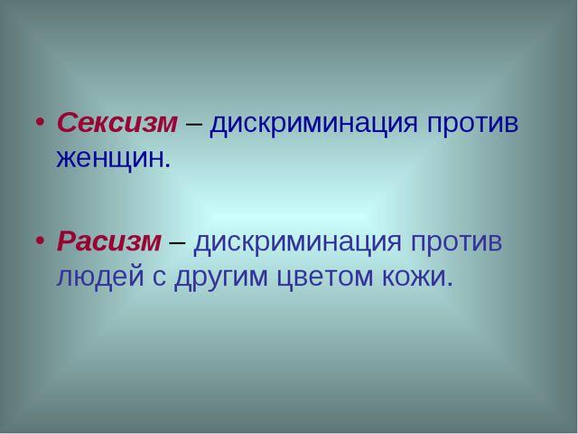 Сексизм – дискриминация против женщин. Расизм – дискриминация против людей с...