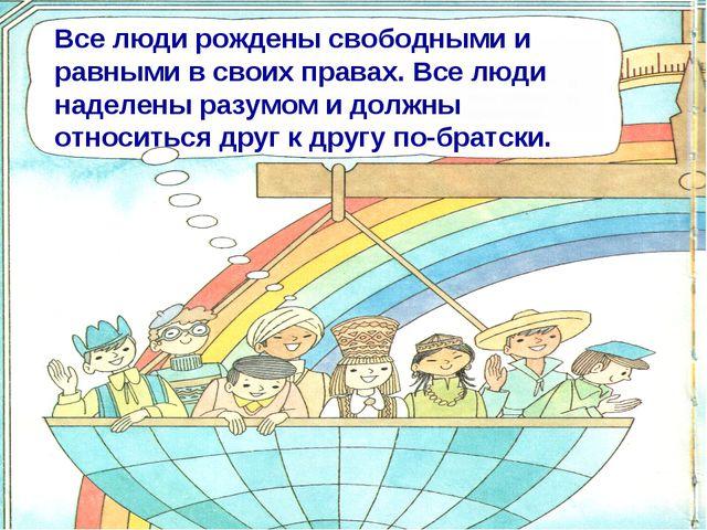 Все люди рождены свободными и равными в своих правах. Все люди наделены разум...