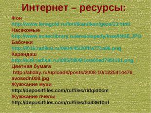 Интернет – ресурсы: Фон http://www.lenagold.ru/fon/tkan/tkan/geze/13.html Нас