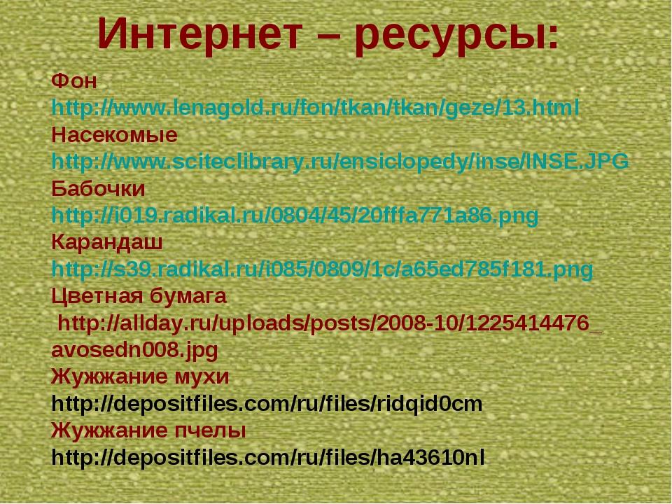 Интернет – ресурсы: Фон http://www.lenagold.ru/fon/tkan/tkan/geze/13.html Нас...