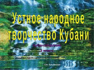 Кубановедение. 3 класс. Касьянова Олеся Анатольевна Ст. Кущевская