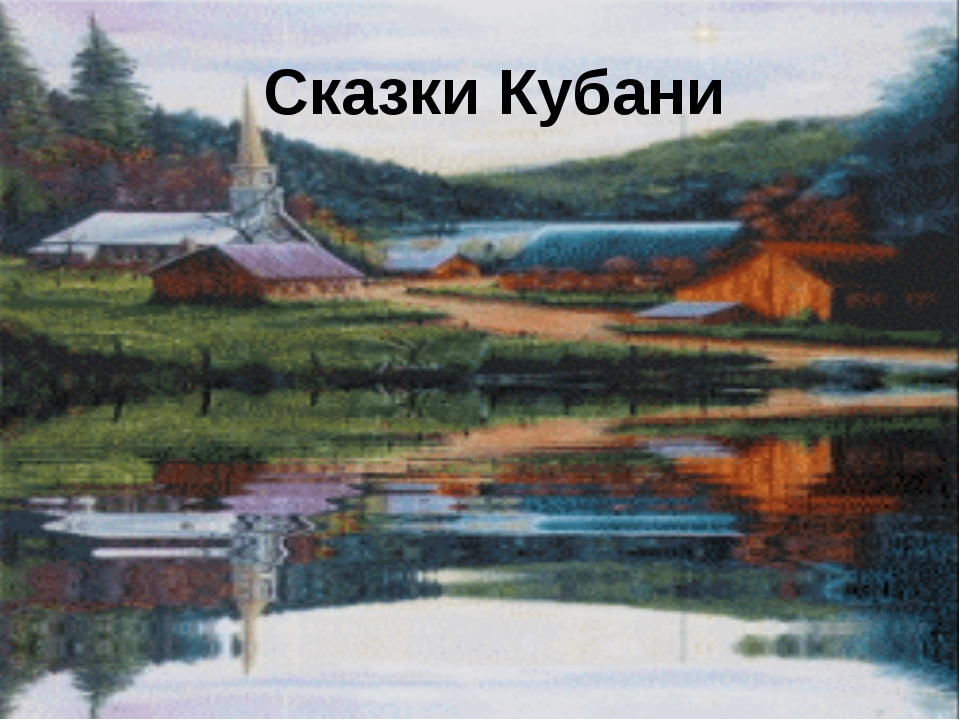 Сказки Кубани