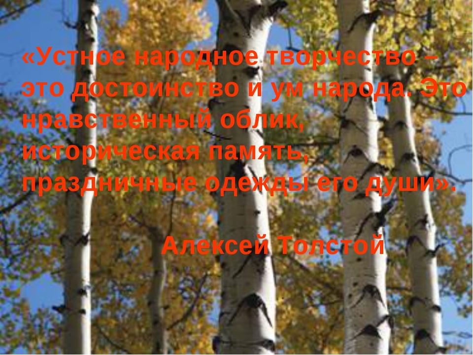 «Устное народное творчество – это достоинство и ум народа. Это нравственный о...