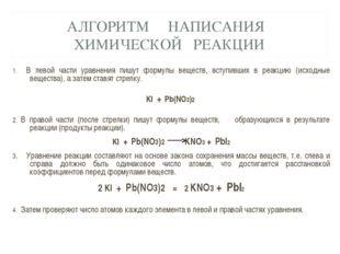АЛГОРИТМ НАПИСАНИЯ ХИМИЧЕСКОЙ РЕАКЦИИ 1. В левой части уравнения пишут формул