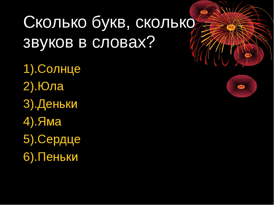 Сколько букв, сколько звуков в словах? 1).Солнце 2).Юла 3).Деньки 4).Яма 5).С...