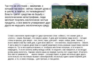 Слово «экология» происходит от двух греческих слов: «ойкос», что значит дом,