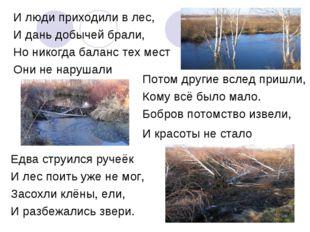 И люди приходили в лес, И дань добычей брали, Но никогда баланс тех мест Они