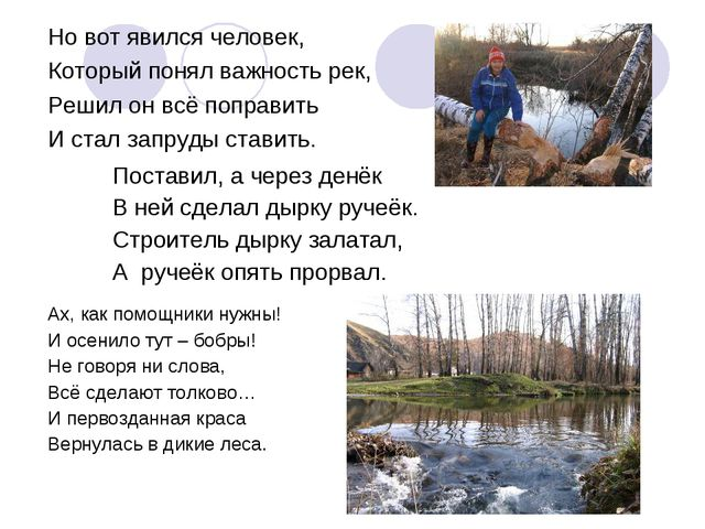 Но вот явился человек, Который понял важность рек, Решил он всё поправить И с...