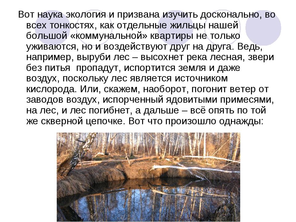 Вот наука экология и призвана изучить досконально, во всех тонкостях, как от...