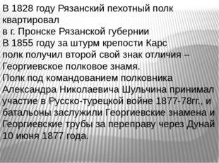В 1828 году Рязанский пехотный полк квартировал в г. Пронске Рязанской губерн