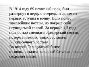 В 1914 году 69 пехотный полк, был развернут в первую очередь, и одним из перв