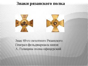 Знаки рязанского полка Знак 69-го пехотного Рязанского Генерал-фельдмаршал