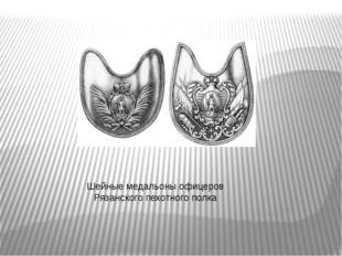 Шейные медальоны офицеров  Рязанского пехотного полка