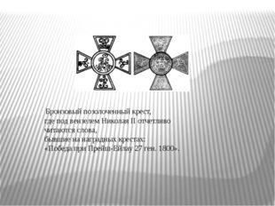 Бронзовый позолоченный крест, где под вензелем Николая II отчетливо