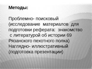 Методы:  Проблемно- поисковый (исследование материалов для подготовки рефера