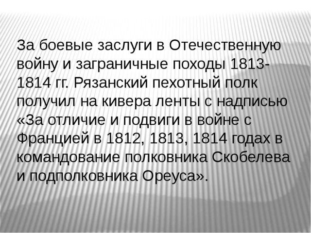 За боевые заслуги в Отечественную войну и заграничные походы 1813-1814 гг. Р...
