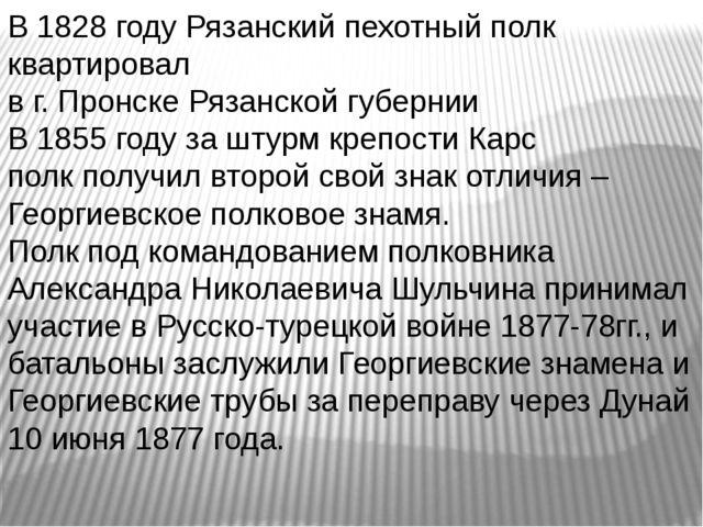 В 1828 году Рязанский пехотный полк квартировал в г. Пронске Рязанской губерн...