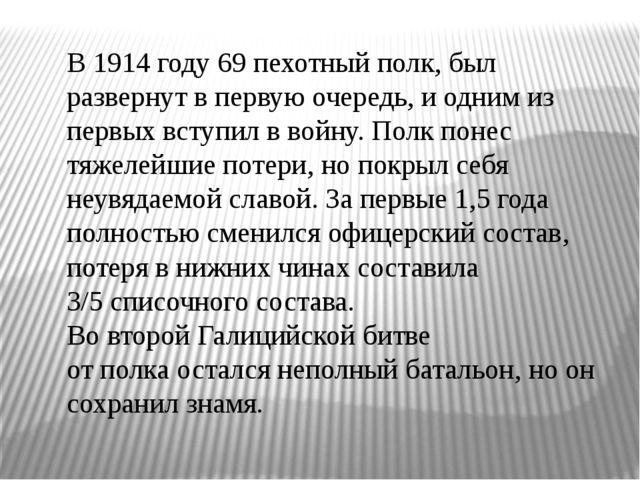 В 1914 году 69 пехотный полк, был развернут в первую очередь, и одним из перв...