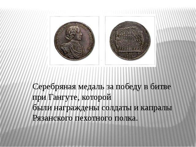 Серебряная медаль за победу в битве при Гангуте, которой были награждены солд...