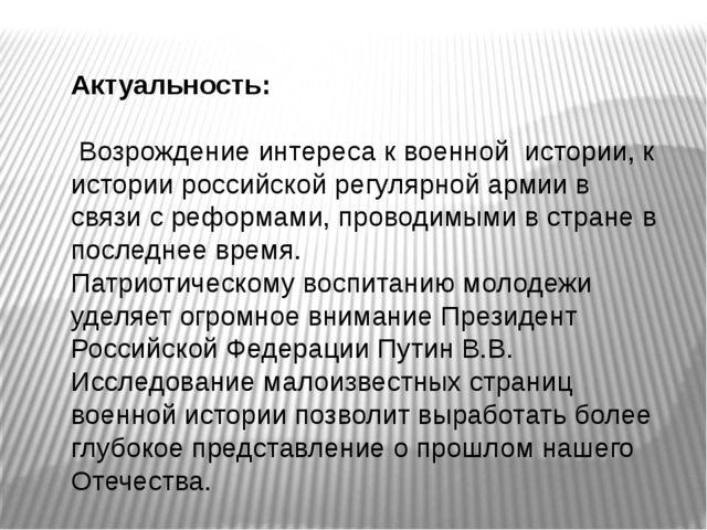 Актуальность:  Возрождение интереса к военной истории, к истории российской...