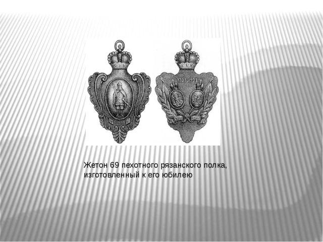 Жетон 69 пехотного рязанского полка, изготовленный к его юбилею