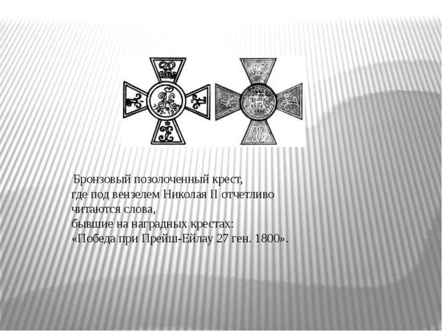 Бронзовый позолоченный крест, где под вензелем Николая II отчетливо...