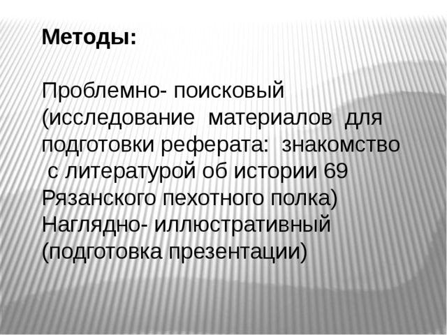 Методы:  Проблемно- поисковый (исследование материалов для подготовки рефера...