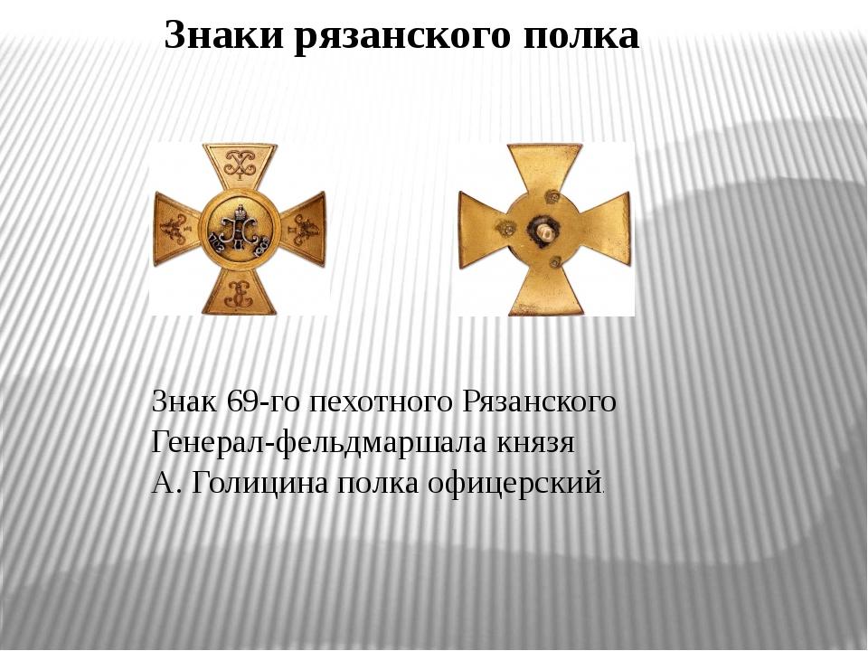 Знаки рязанского полка Знак 69-го пехотного Рязанского Генерал-фельдмаршал...