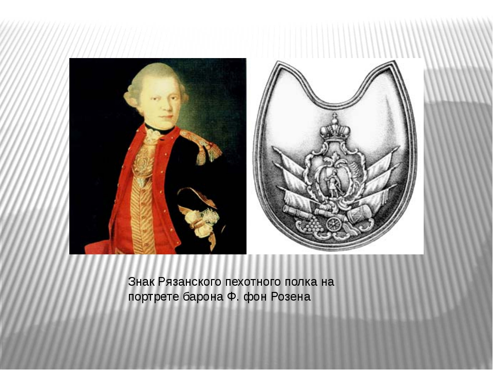 Знак Рязанского пехотного полка на портрете барона Ф. фон Розена