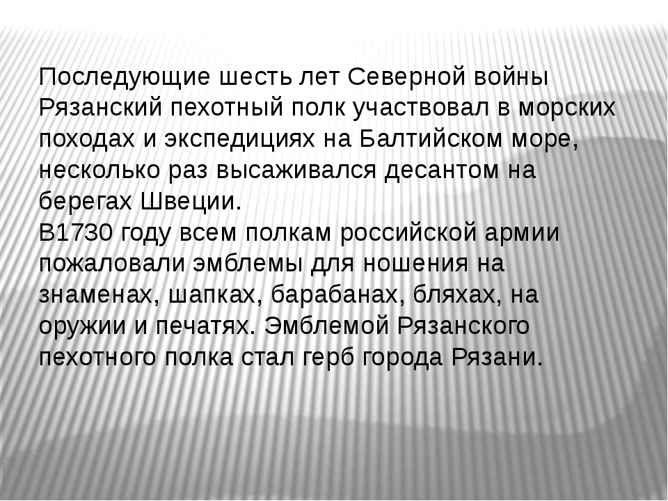 Последующие шесть лет Северной войны Рязанский пехотный полк участвовал в мо...