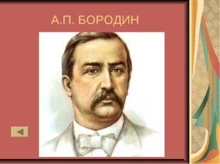 А.П. БОРОДИН
