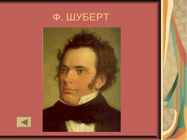 Ф. ШУБЕРТ