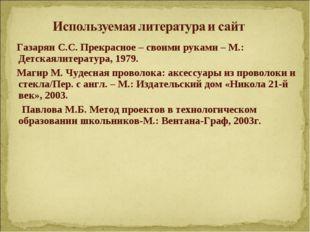 Газарян С.С. Прекрасное – своими руками – М.: Детскаялитература, 1979. Магир