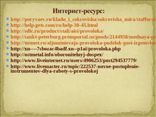 http://poryvaev.ru/kladu_i_sokrovisha/sokrovisha_mira/staffordshirskiy_klad_