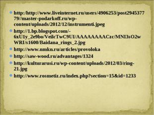 http:/http://www.liveinternet.ru/users/4906253/post294537779//master-podarkof