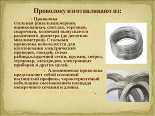 СТАЛИ: Проволока стальная(вязальная,черная, оцинкованная, светлая, торговая